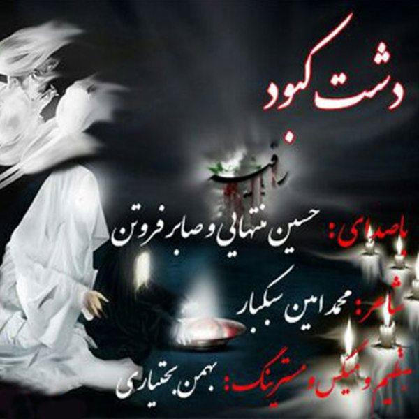 Saber Forootan - Dashte Kabod (Ft Hossein Montahaei)