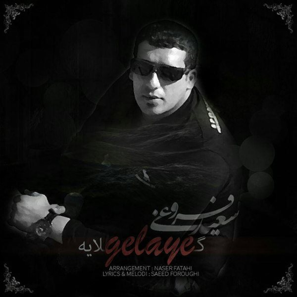 Saeed Foroughi - Gelaye