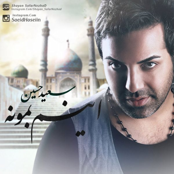 Saeid Hossein - Inam Bemooneh