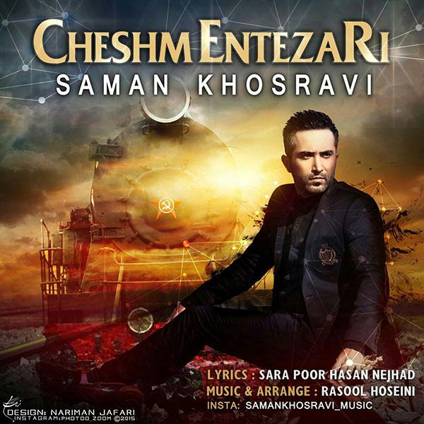 Saman Khosravi - Cheshm Entezari