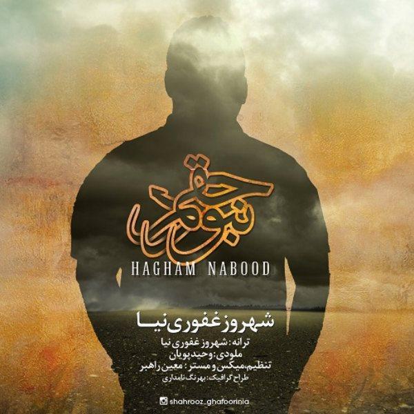 Shahrooz Ghafoorinia - Hagham Nabood