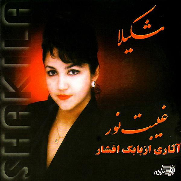 Shakila - Avaze Eshgh