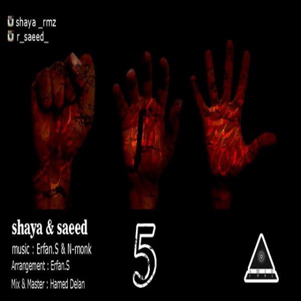 Shaya & Saeed - Gereh