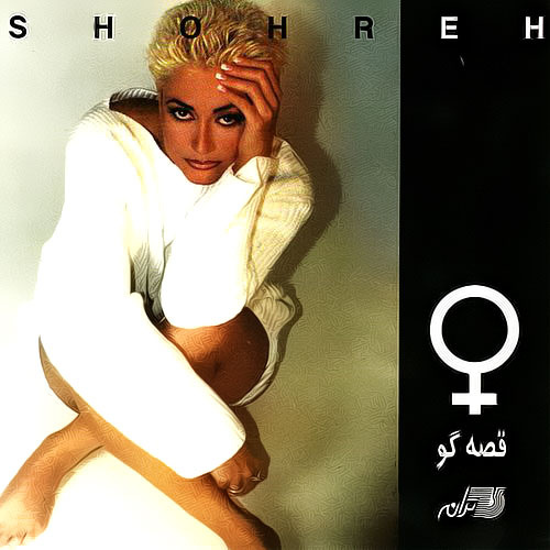 Shohreh - Areh Ashegham