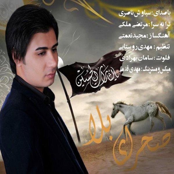 Siavash Naseri - Sahraye Bala