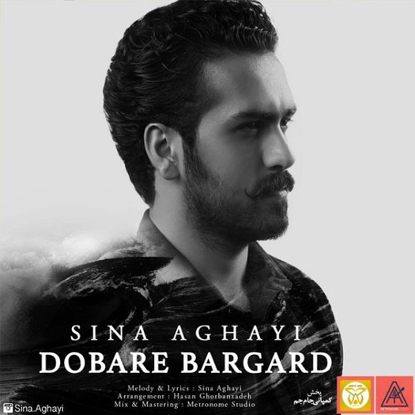 Sina Aghayi - Dobare Bargard