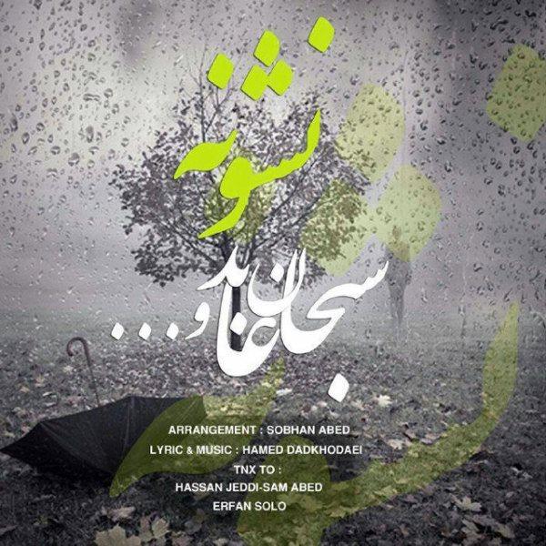 Sobhan Abed - Neshooneh (Ft Hamed Dadkhodaei)