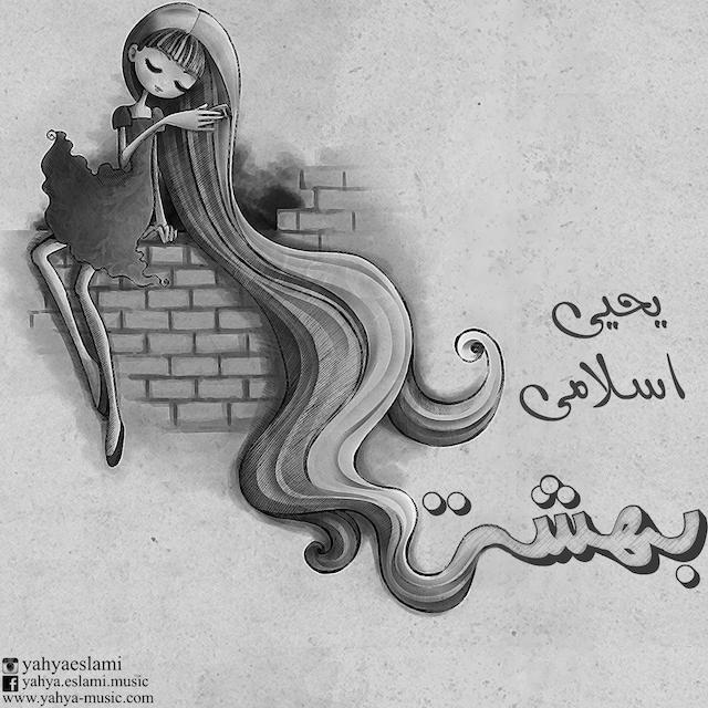 Yahya Eslami - Behesht