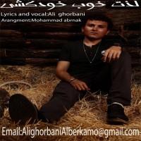 Ali-Ghorbani-Fardaye-Farsoodeh