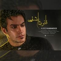 Alireza-Karamooz-Ghanon-Asheghi
