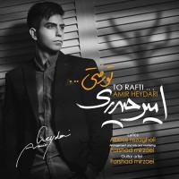 Amir-Heydari-To-Rafti