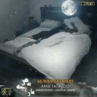 Amir-Tataloo-Be-Man-Che-Han
