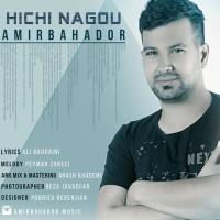 Amirbahador-Hichi-Nagou