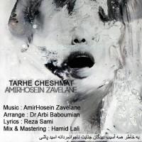 Amirhosein-Zavelane-Tarhe-Cheshmat