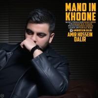 Amirhossein-Dalir-Mano-In-Khoone