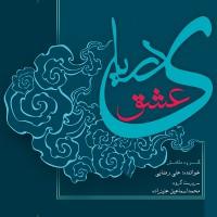 Delkash-Band-Moshtagh-(Chahar-Mezrab)