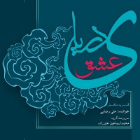 Delkash-Band-Zendane-Shabe-Yalda-(Tasnif)