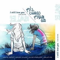 Elias-Soltani-Man-Hanoozam-Dooset-Daram
