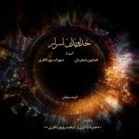 Homayoun-Shajarian_Sohrab-Pournazeri-Khodavandane-Asrar-(Taknavazi-Tanbour)