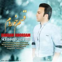 Mohammad-Gholipour-Ghasam-Khordam
