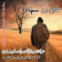 Moslem-Jafari-Kalaghe-Roo-Siah-2