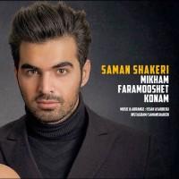 Saman-Shakeri-Mikham-Faramooshet-Konam