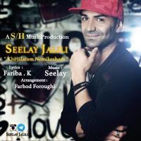 Seelay-Jalili-Khejalatam-Nemikesham