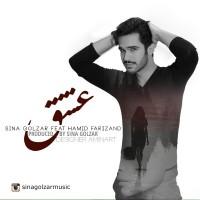 Sina-Golzar-Eshgh-(Ft-Hamid-Farizand)