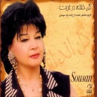 Sousan-Javooni