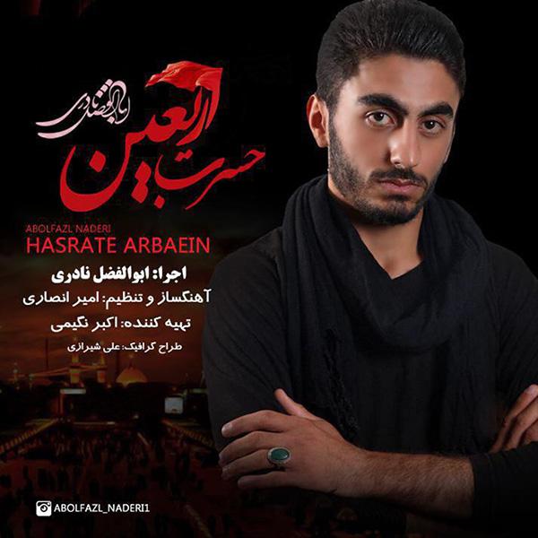 Abolfazl Naderi - Hasrate Arbaein
