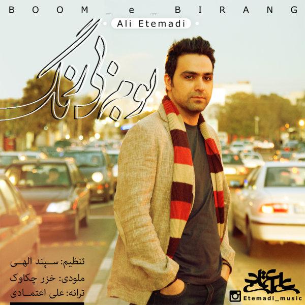 Ali Etemadi - Boom-e Bi Rang