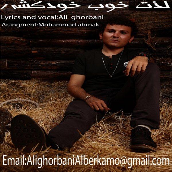 Ali Ghorbani - Nafasham