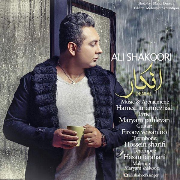 Ali Shakoori - Engar