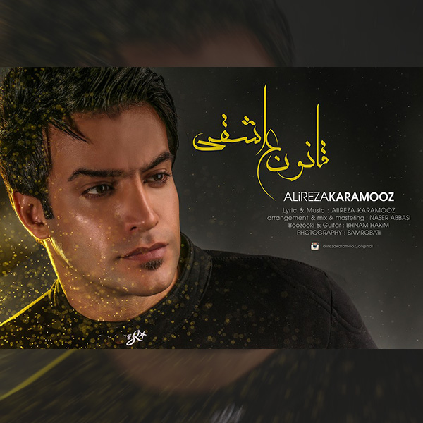 Alireza Karamooz - Ghanon Asheghi