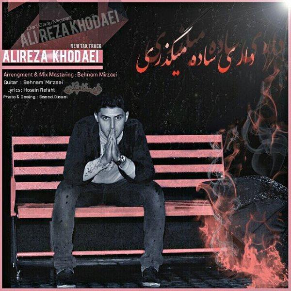 Alireza Khodaei - Dari Sade Migzari