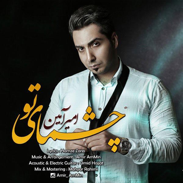 Amir AMMin - Cheshmaye To