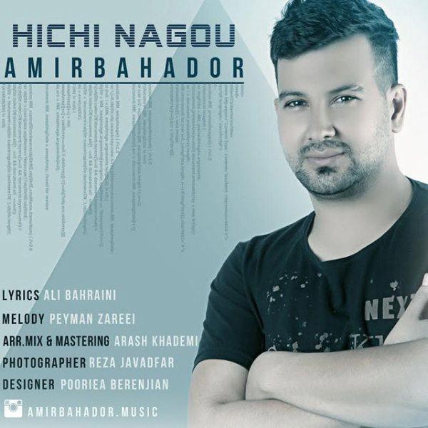 Amirbahador - Hichi Nagou