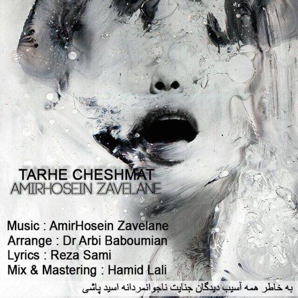 Amirhosein Zavelane - Tarhe Cheshmat
