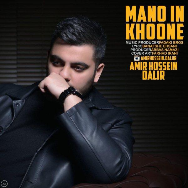 Amirhossein Dalir - Mano In Khoone