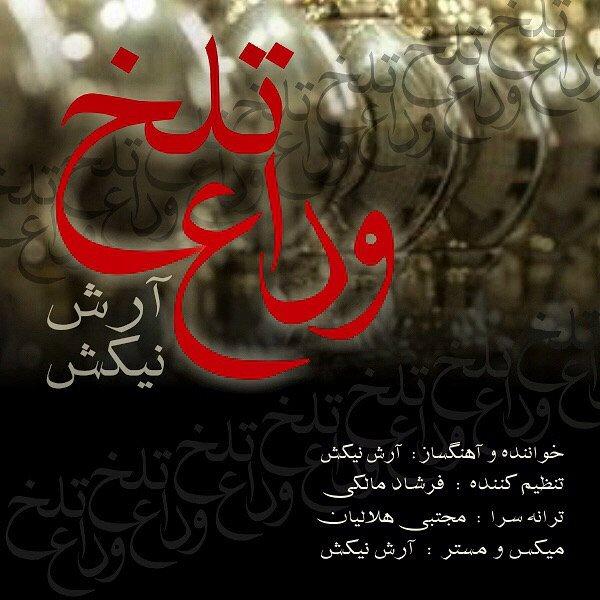 Arash Nikesh - Veda Talkh