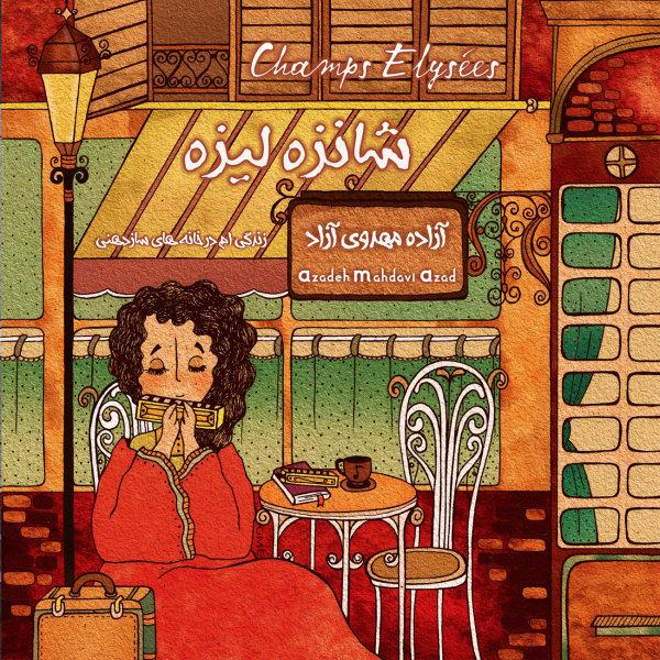 Azadeh Mahdavi Azad - Shanzelize (Album Demo)
