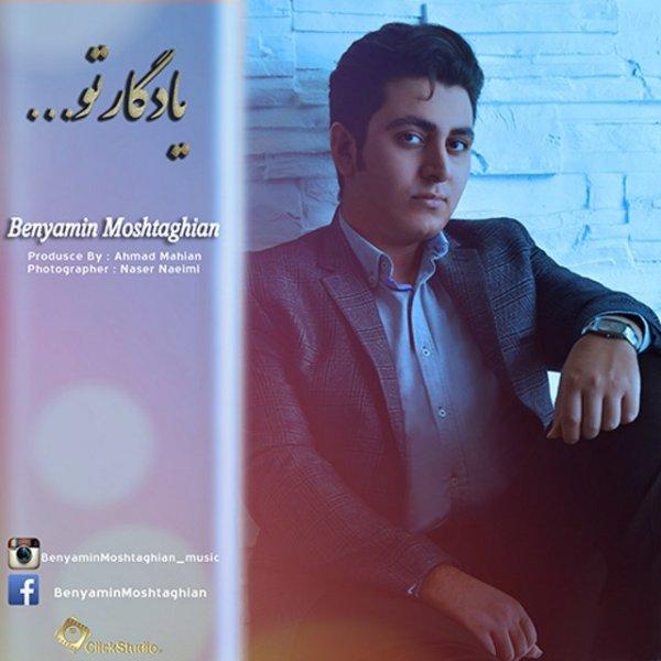 Benyamin Moshtaghian - Yadegar To