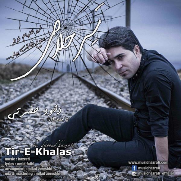 Davood Hazrati - Tire Khalas