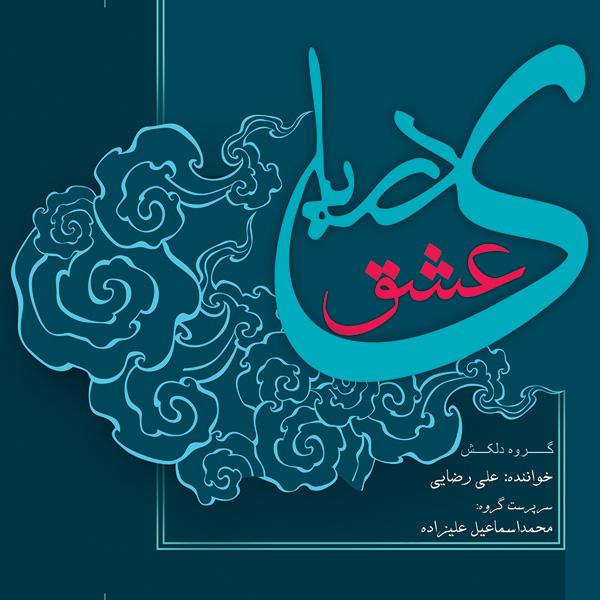 Delkash Band - Moshtagh (Chahar Mezrab)