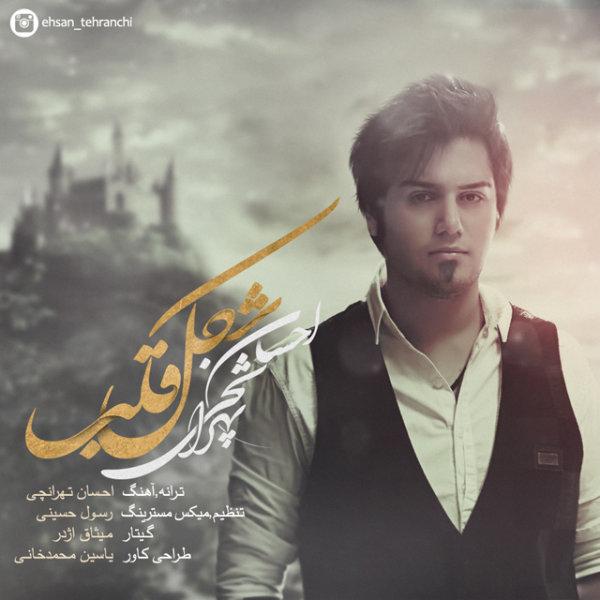Ehsan Tehranchi - Shekle Ghalb