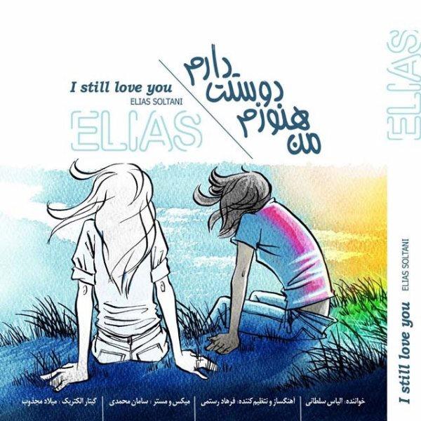 Elias Soltani - Man Hanoozam Dooset Daram