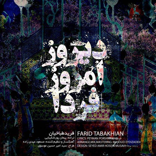 Farid Tabakhian - Dirooz Emrooz Farda