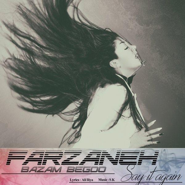 Farzaneh - Bazam Begoo
