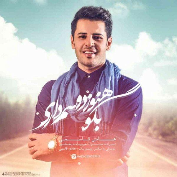 Hadi Ghasemi - Begoo Hanooz Doosam Dari