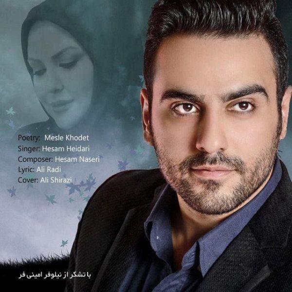 Hesam Heidari - Mesle Khodet (Ft Niloufar Aminifar)
